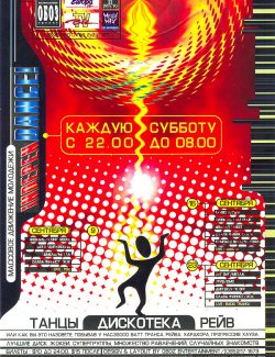 flayer-006a